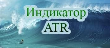 Bндикатор ATR как пользоваться