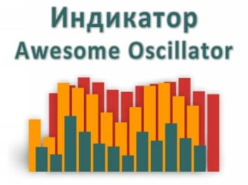 Awesome Oscillator как использовать
