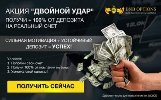 Опционы Бонус На Реальный Счет